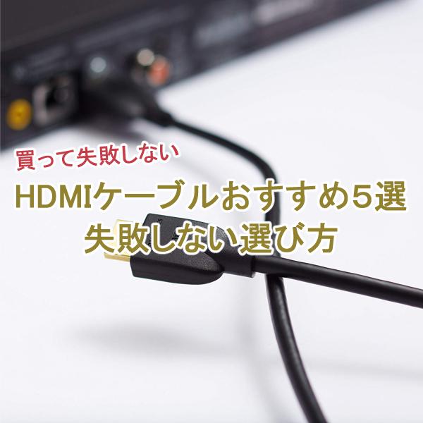 買って損しないHDMIケーブルおすすめ5選と失敗しない選び方