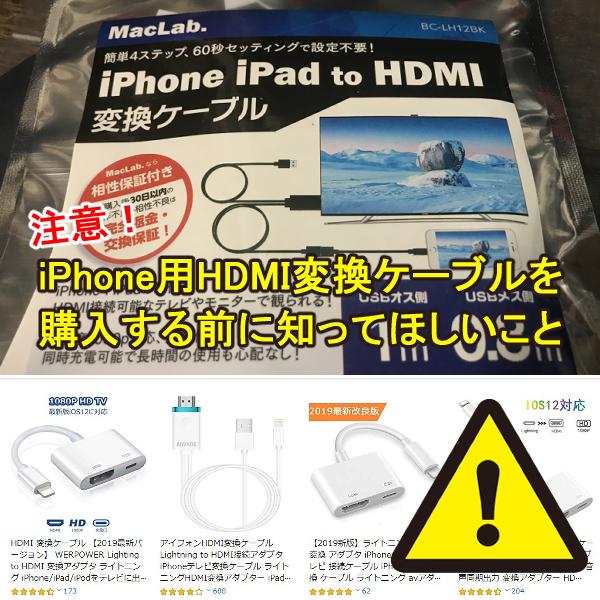 【注意】非純正のiPhone用HDMI変換ケーブルを購入する前に知ってほしいこと