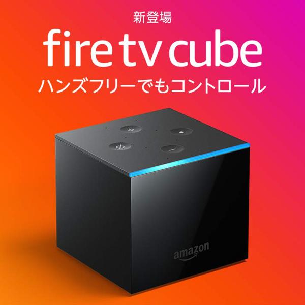 Amazon Fire TV Cube(第2世代)とは?Fire TVとEchoが合体!