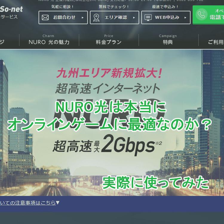 NURO光はオンラインゲームに最適なのか?実際に契約してみた