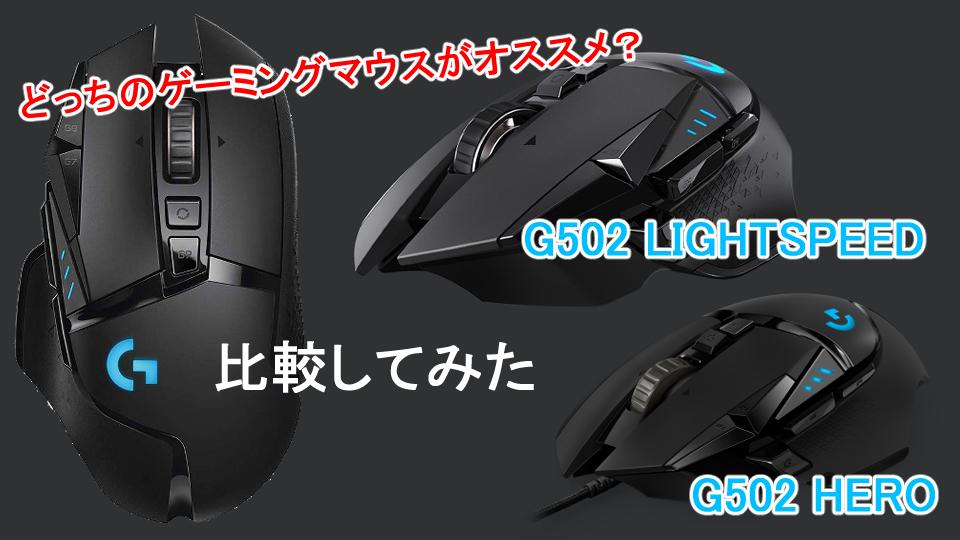 【徹底比較】Logicool G502 LIGHTSPEEDとG502 HEROどっちがオススメ?