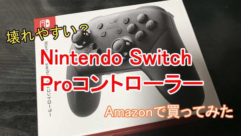 【壊れやすい?】Nintendo Switch ProコントローラーをAmazonで買ってみた