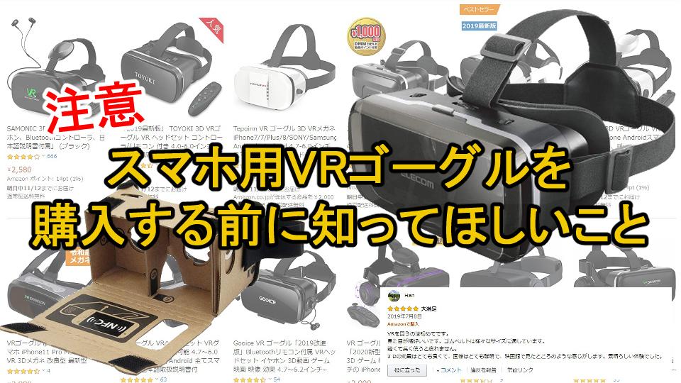 【注意】スマホ用VRゴーグルを購入する前に知ってほしいこと