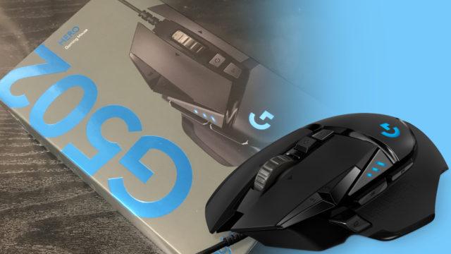 【Logicool G502 HEROレビュー】有線ゲーミングマウスはコスパ的にも全然アリ!