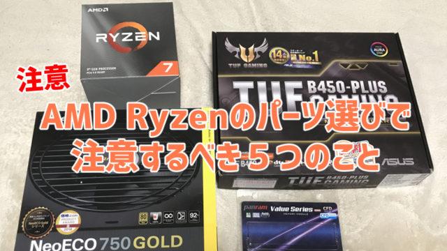 【注意】AMD Ryzenのパーツ選びで注意するべき5つのこと