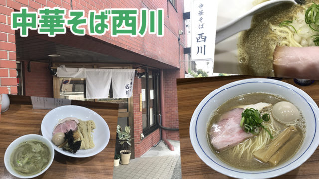 千歳船橋:中華そば西川メニューまとめ【煮干しラーメン】