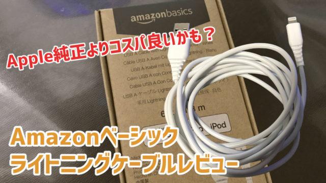 【Amazonベーシック ライトニングケーブルレビュー】iPhone純正ケーブルよりもコスパ良いかも?