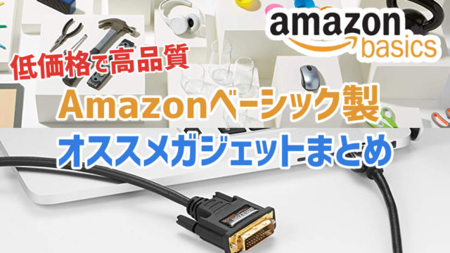 【低価格で高品質】Amazonベーシック製のオススメガジェットまとめ