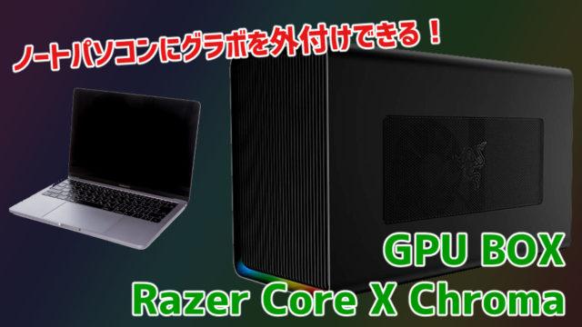 【グラボを外付けできる!】GPU BOX:Razer Core X Chroma