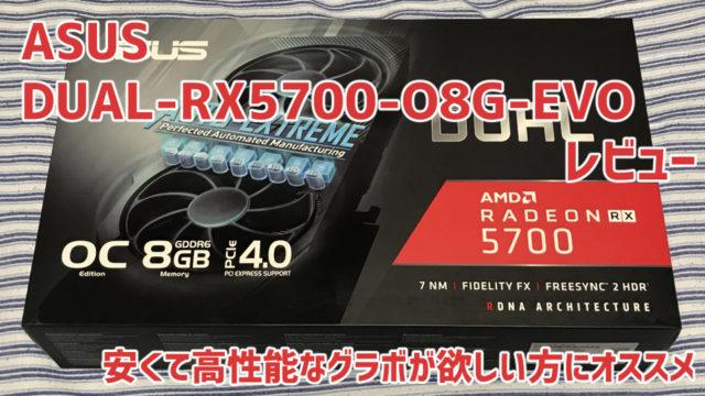 【ASUS DUAL-RX5700-O8G-EVO レビュー】安くて高性能なグラボが欲しい方にオススメ