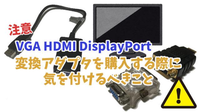 【注意】VGA HDMI DisplayPort変換アダプタを購入する際に気を付けるべき3つのこと