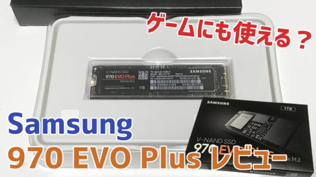 【Samsung 970 EVO Plus レビュー】NVMe M.2 SSDはゲームにも最適なのか?