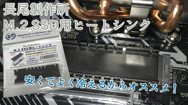 【長尾製作所 M.2 SSD用ヒートシンクレビュー】1000円でよく冷えるからオススメ!
