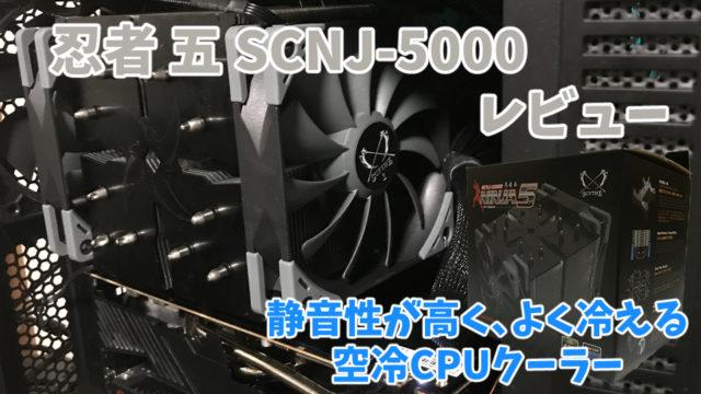 【忍者 五 レビュー】静音性が高く、よく冷える空冷CPUクーラー