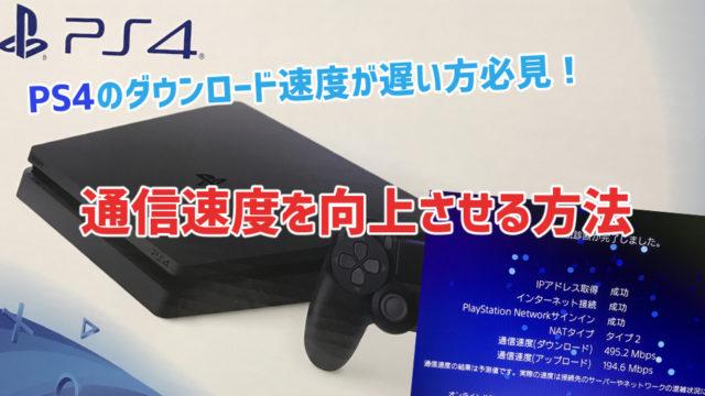 【完全版】PS4のダウンロード速度が遅い方必見!通信速度を向上させる方法