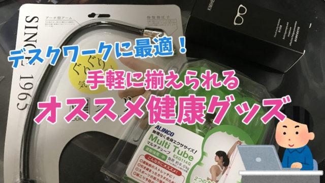 【デスクワークに最適!】手軽に揃えられるオススメ健康グッズ7選