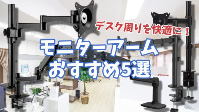 【2021年版】買って損しないモニターアームおすすめ5選