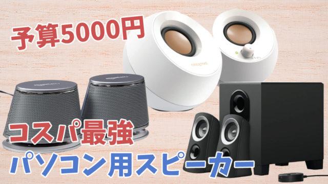 【予算5000円】コスパ最強パソコン用スピーカーおすすめ3選