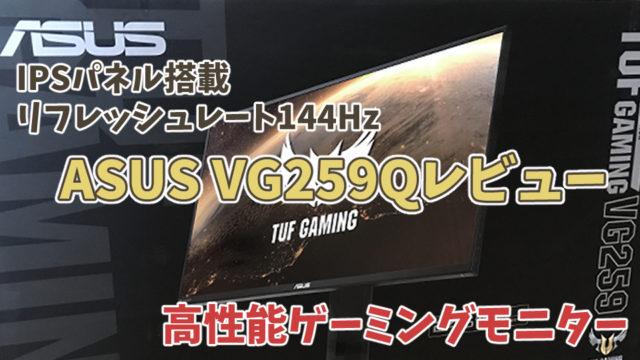 【ASUS VG259Qレビュー】IPSパネルでリフレッシュレート144Hzの高性能ゲーミングモニター