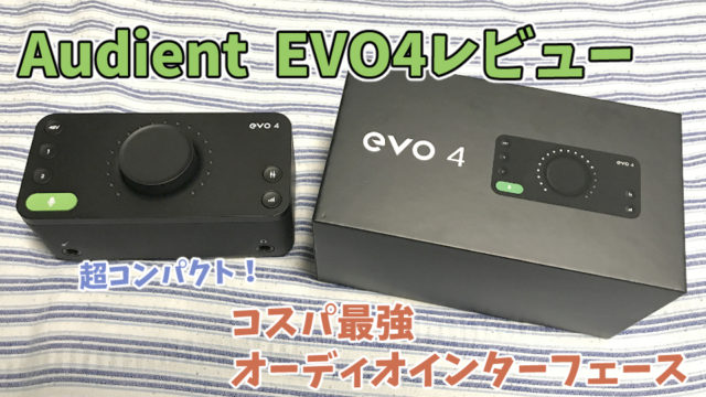 【Audient  EVO4レビュー】AG03の代替品としてオススメ!コスパ最強のオーディオインターフェース