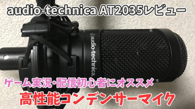 【audio-technica AT2035レビュー】ゲーム実況・配信初心者にオススメのコンデンサーマイク