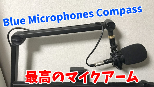 【Blue Microphones Compassレビュー】最高のマイクアーム