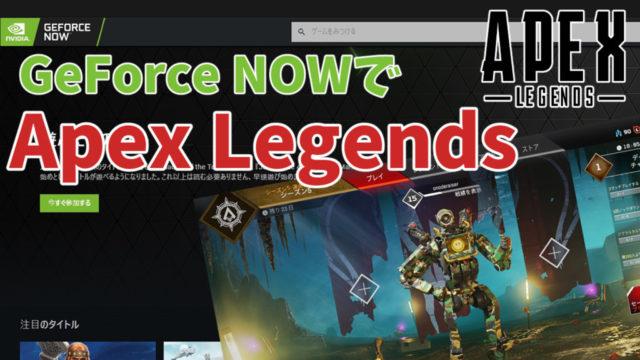 GeForce NOWでApexLegendsをやってみた【レビュー】