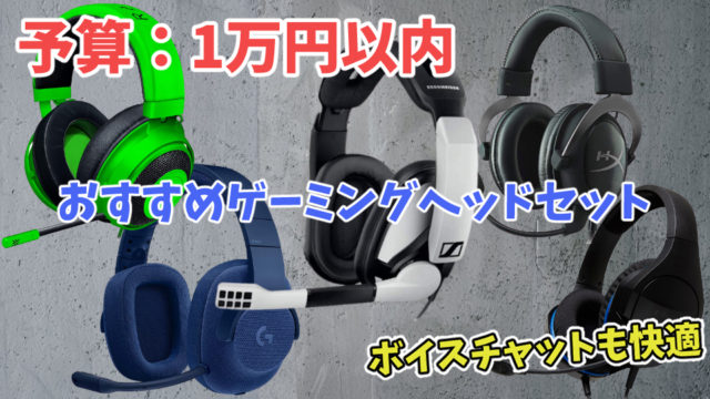 【予算:1万円】おすすめゲーミングヘッドセット5選【ボイスチャットも快適】