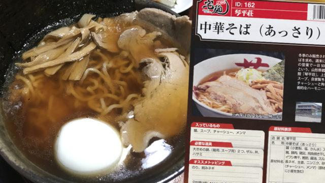 宅麺.comで琴平荘(こんぴらそう)の中華そばを頼んでみた【ラーメンレビュー】