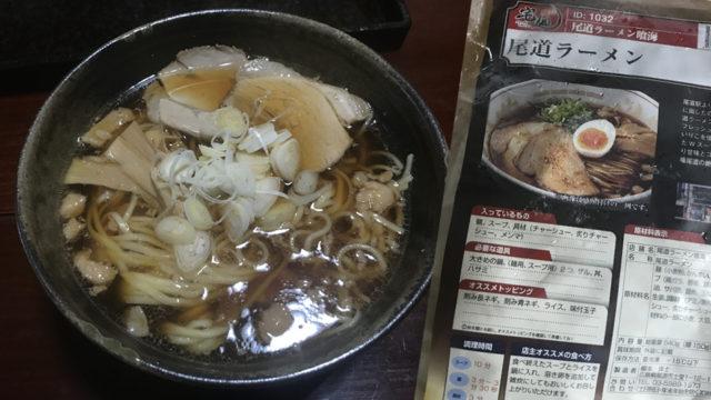 宅麺.comで尾道ラーメン 喰海(くうかい)の尾道ラーメンを頼んでみた【ラーメンレビュー】
