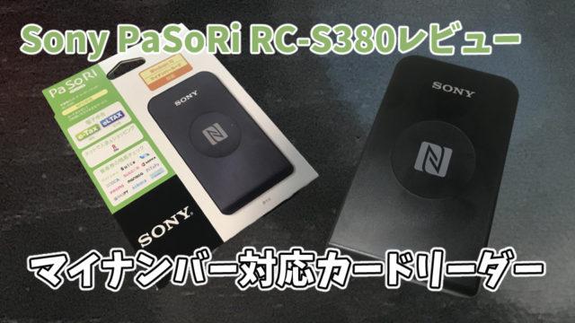 【Sony PaSoRi RC-S380レビュー】オススメのマイナンバー対応カードリーダー