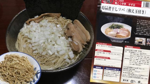 宅麺.comで鶏こく中華 すず喜の烏賊煮干しソバを頼んでみた【ラーメンレビュー】