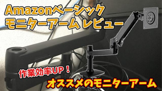 【Amazonベーシック モニターアーム レビュー】作業効率UP!オススメのモニターアーム
