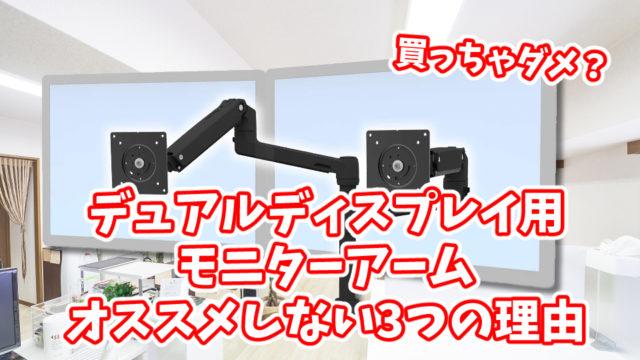 デュアルディスプレイ用のモニターアームをオススメしない3つの理由