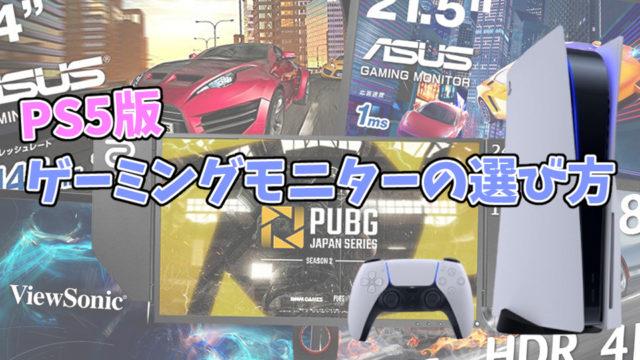 【PS5版】買って失敗しないゲーミングモニターの選び方