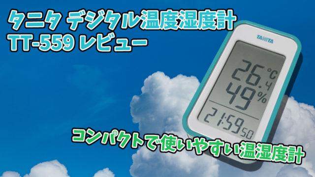 【タニタ デジタル温度湿度計(TT-559) レビュー】コンパクトで使いやすい温湿度計