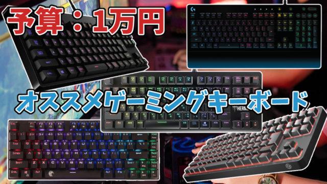 【予算:1万円】格安ゲーミングキーボードおすすめ5選