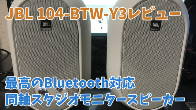 【JBL 104-BTW-Y3レビュー】最高のBluetooth対応同軸スタジオモニタースピーカー