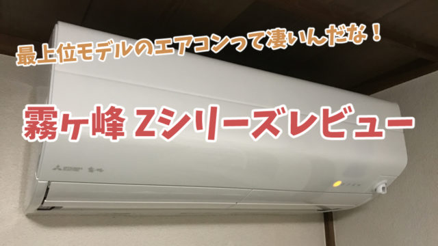 【霧ヶ峰 Zシリーズレビュー】最上位モデルのエアコンって凄いんだな!