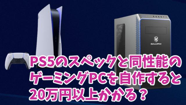 PS5のスペックと同性能のゲーミングPCを自作するのに20万円以上かかる?