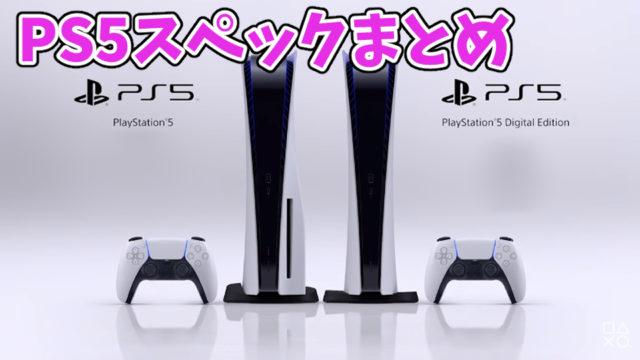 【PS5スペックまとめ】構成パーツについても軽く解説します