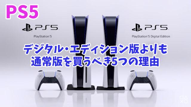 【PS5】デジタル・エディション版よりも通常版を買うべき5つの理由