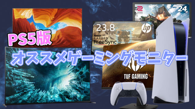 【PS5版】用途別オススメのゲーミングモニター5選