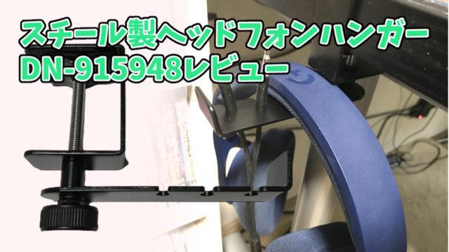 【スチール製ヘッドフォンハンガー(DN-915948)レビュー】ヘッドホン掛けをデスクに固定できる