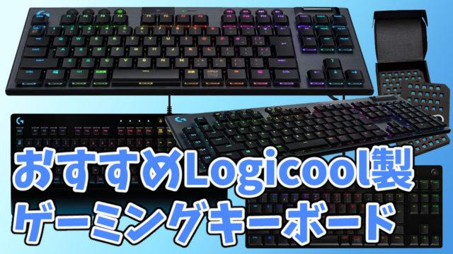 Logicool製ゲーミングキーボードおすすめ5選