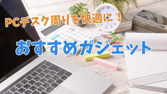 【PCデスク周りを快適に!】おすすめガジェット7選