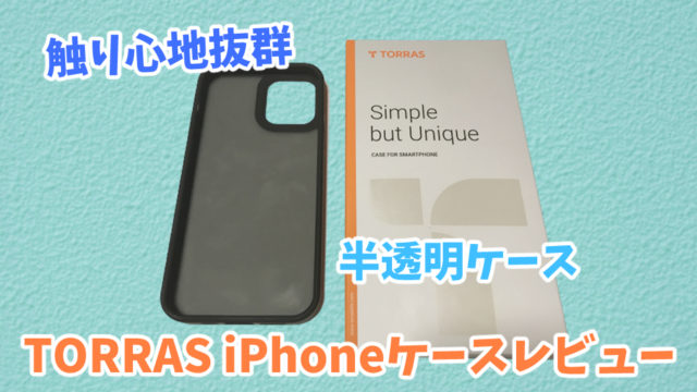 【TORRAS iPhoneケースレビュー】触り心地抜群の半透明ケース(iPhone12対応)