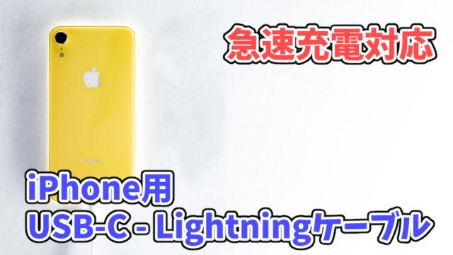 【急速充電対応】iPhone用オススメUSB-C – Lightningケーブル5選