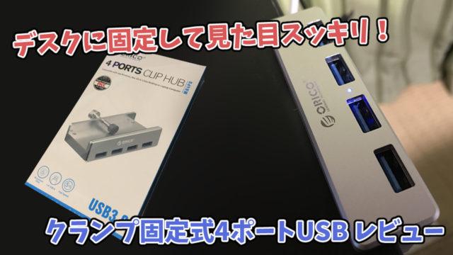 【クランプ固定式4ポートUSB(DN-915239)レビュー】デスクに固定して見た目スッキリ