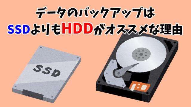 データのバックアップはSSDよりもHDDがオススメな理由